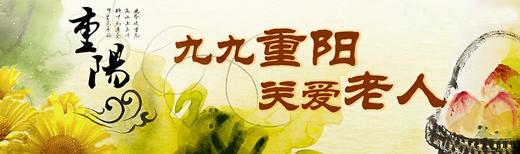 重阳节敬老宣传标语口号大全
