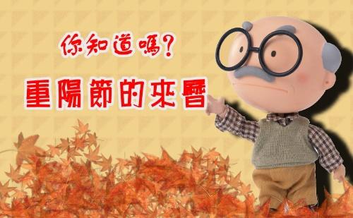 重阳节的来历20字_重阳节的由来 重阳节的习俗