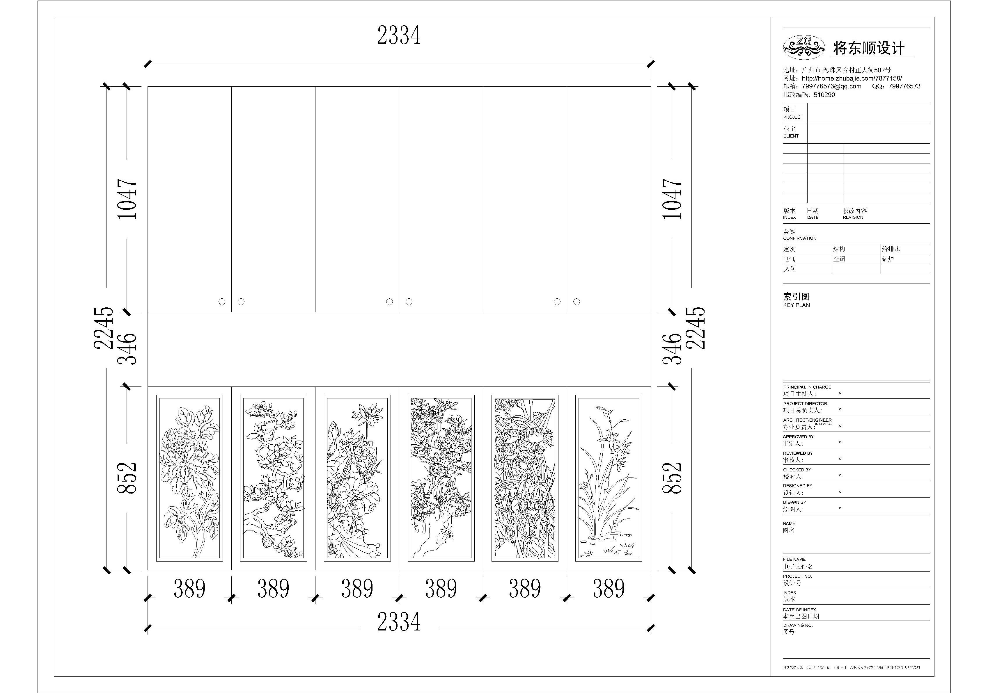 设计九幅镂空木雕图案