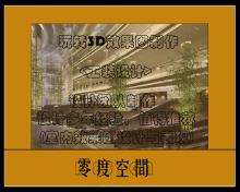 威客服务:[14618] 工装设计-服务报价:¥0元