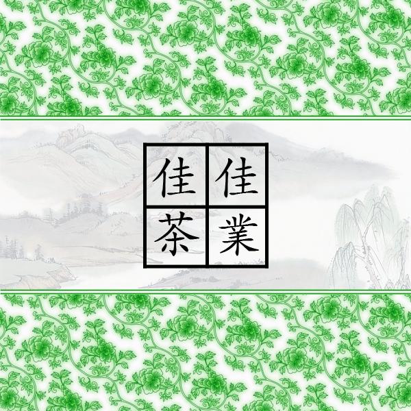 上下花纹代表茶叶色泽