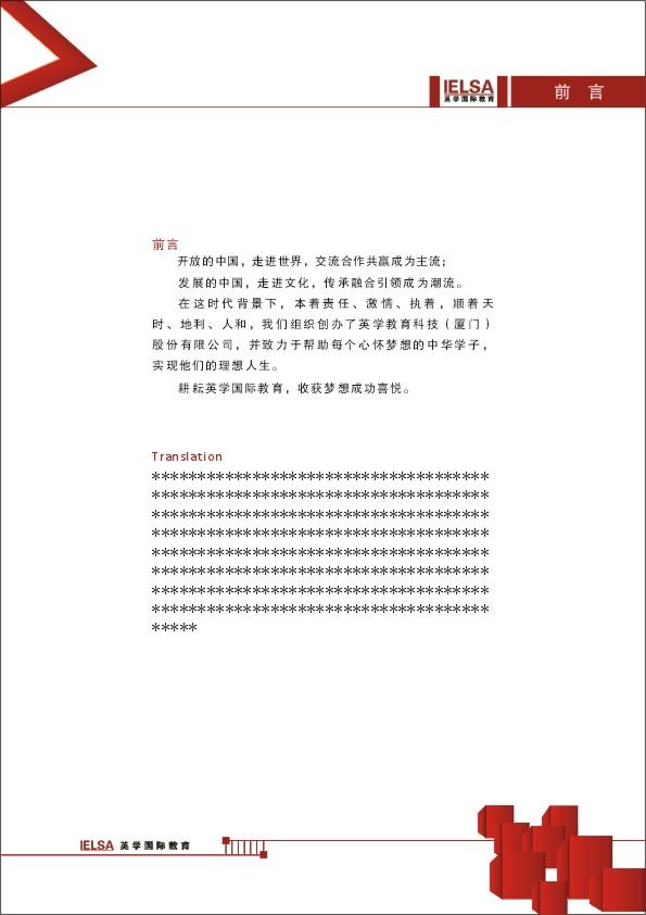 《招商手册》排版设计(封面+内页)