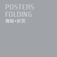 海报+折页