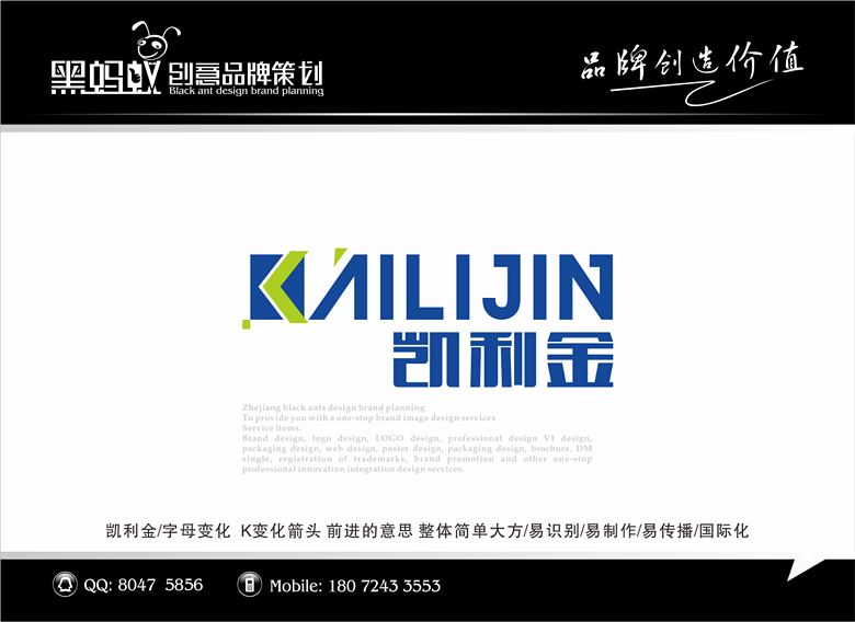 凯利金品牌logo设计