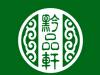 贵州专营地方特产公司logo设计