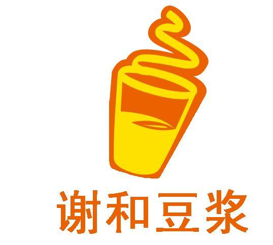 谢和豆浆征集logo设计图片