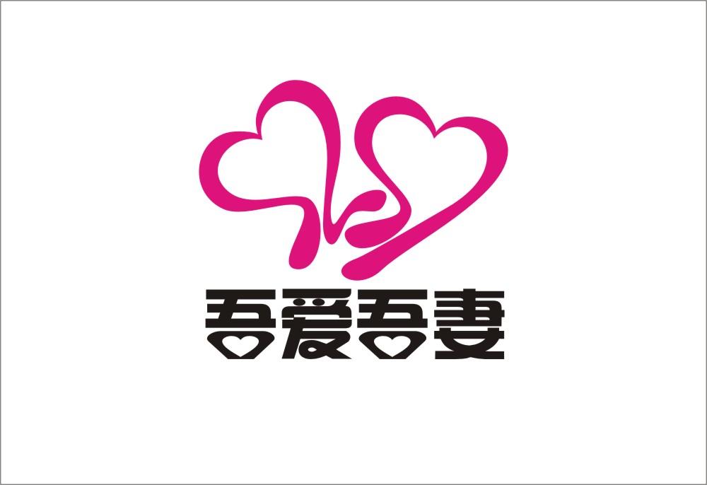吾爱吾妻婚庆策划公司logo设计