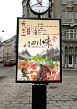 威客服务:[15084] 海报设计