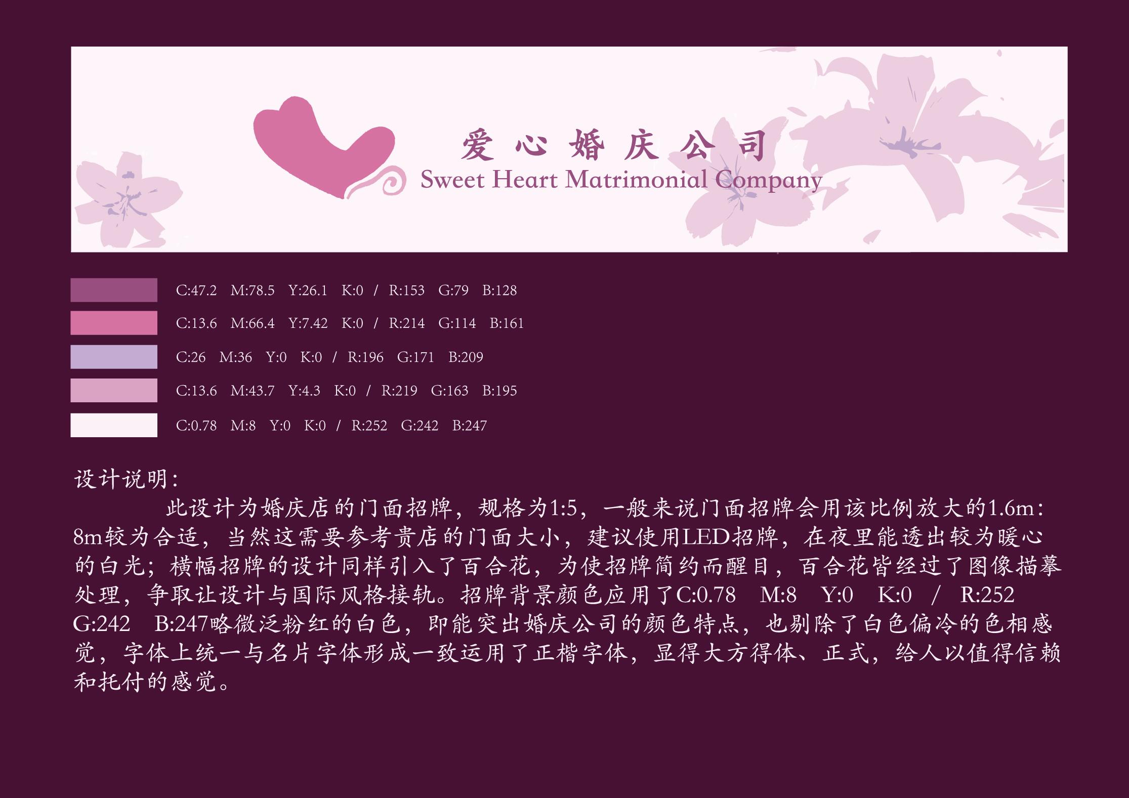 爱心婚庆公司logo 及名片招牌设计