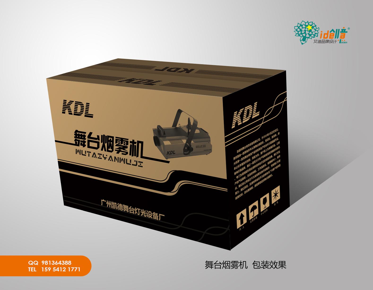 舞台烟雾机产品包装设计