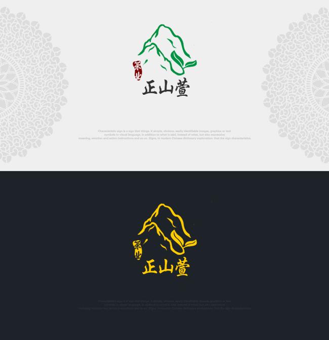 正山萱征集logo设计_logo设计_商标/vi设计_一品威客
