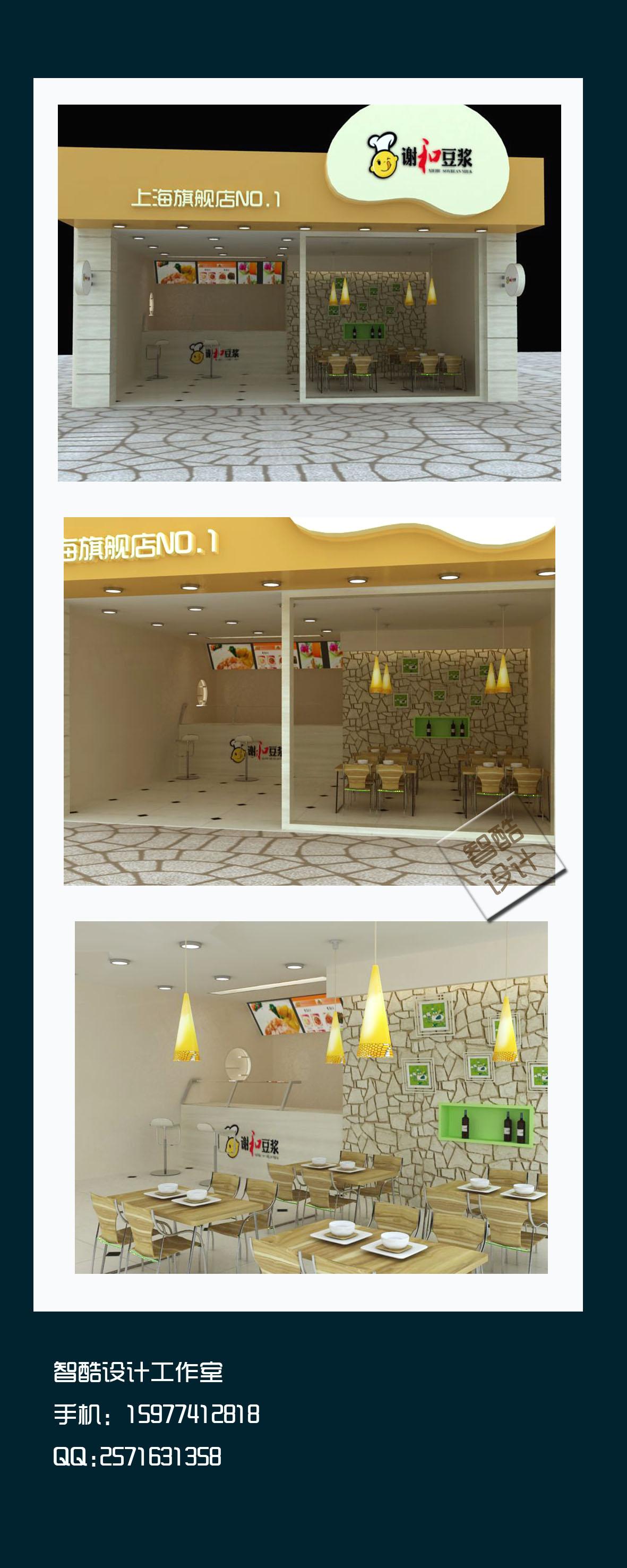 中式快餐连锁征集店面设计