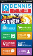 威客服务:[15653] WIN8风格手机端软件界面设计METRO风格界面