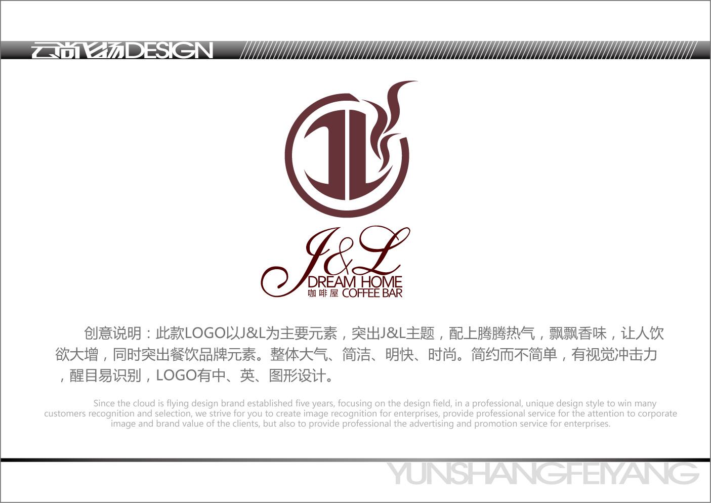 咖啡厅logo设计【参与时间从后到前】