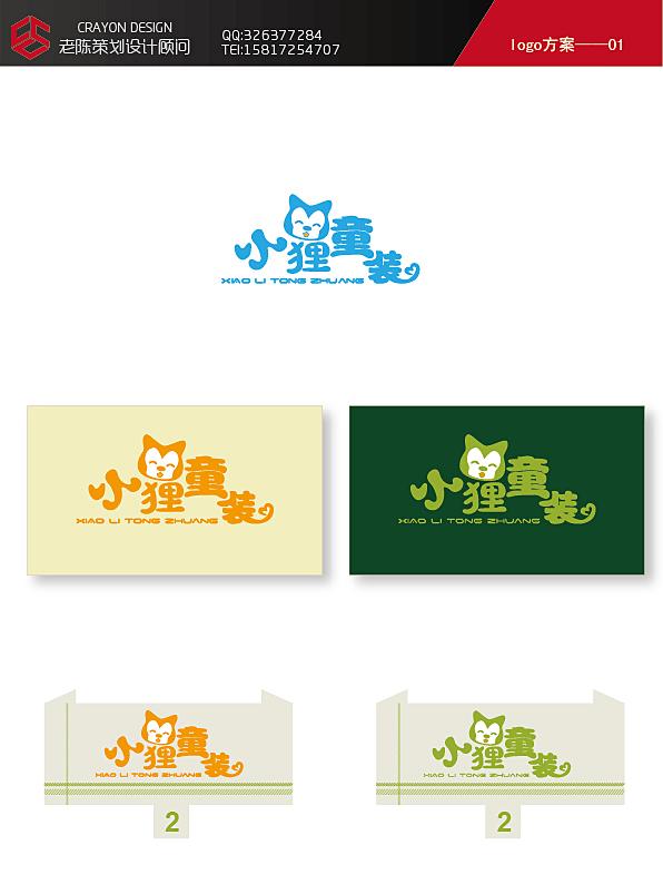 淘宝童装网店logo与字体设计