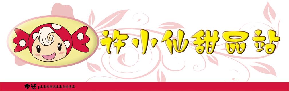 甜品店logo及名片设计