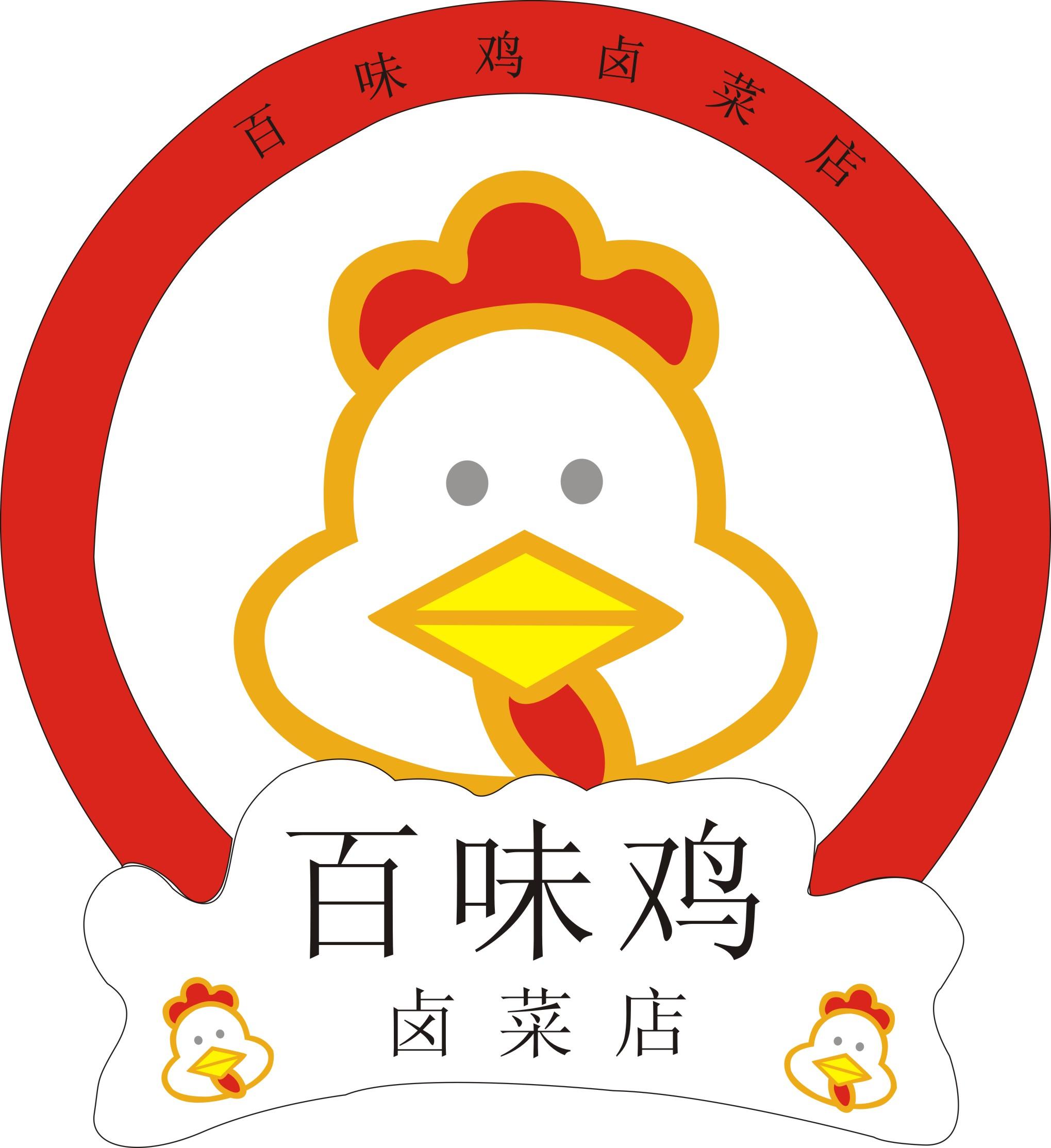 知名熟食品牌设计一个logo设计