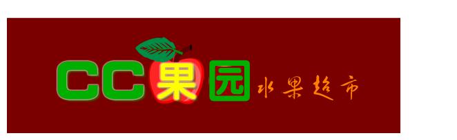 """cc果园""水果超市征集logo及招牌设计"
