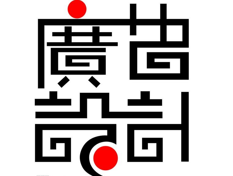 字体设计原则之字体设计的美感图片