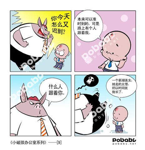 四格漫画的漫画四格漫画构图格式是大佬要点男友的我图片