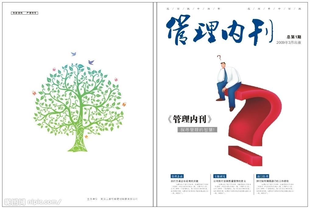 如何设计期刊封面 期刊封面设计的内容