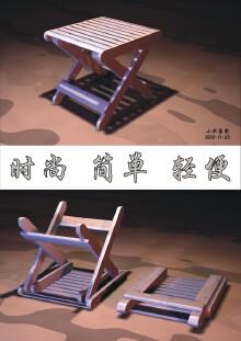 小折叠凳   ¥159
