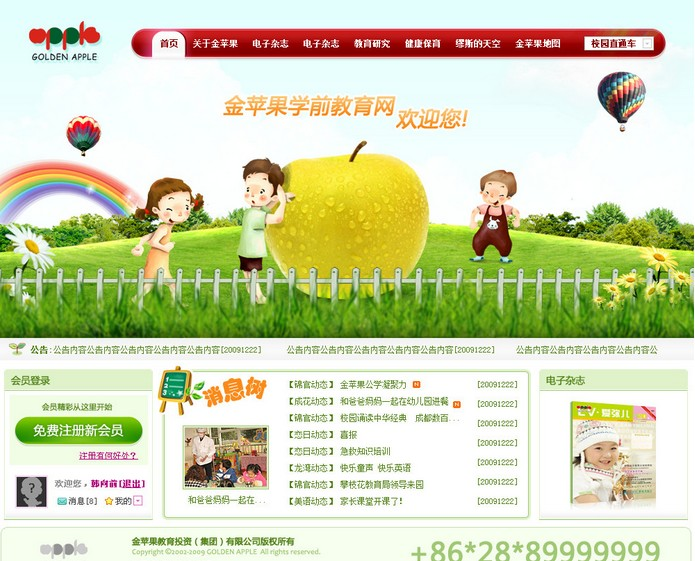 网站logo设计的评价 网站标志设计的特点