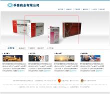 威客服务:[16361] 企业网站开发,为您定制适合您企业的形象网站