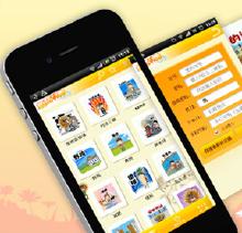 威客服务:[16431] 手机动漫软件开发