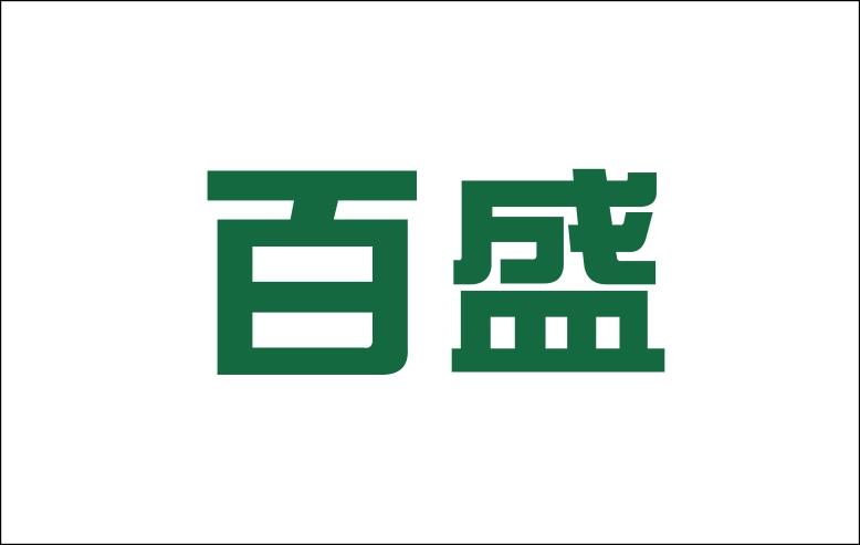 百盛集团旗下品牌图