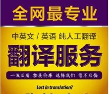 威客服务:[16480] 英语翻译 各领域英译中 中译英