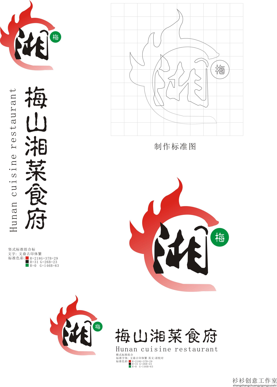 餐饮公司logo设计图片