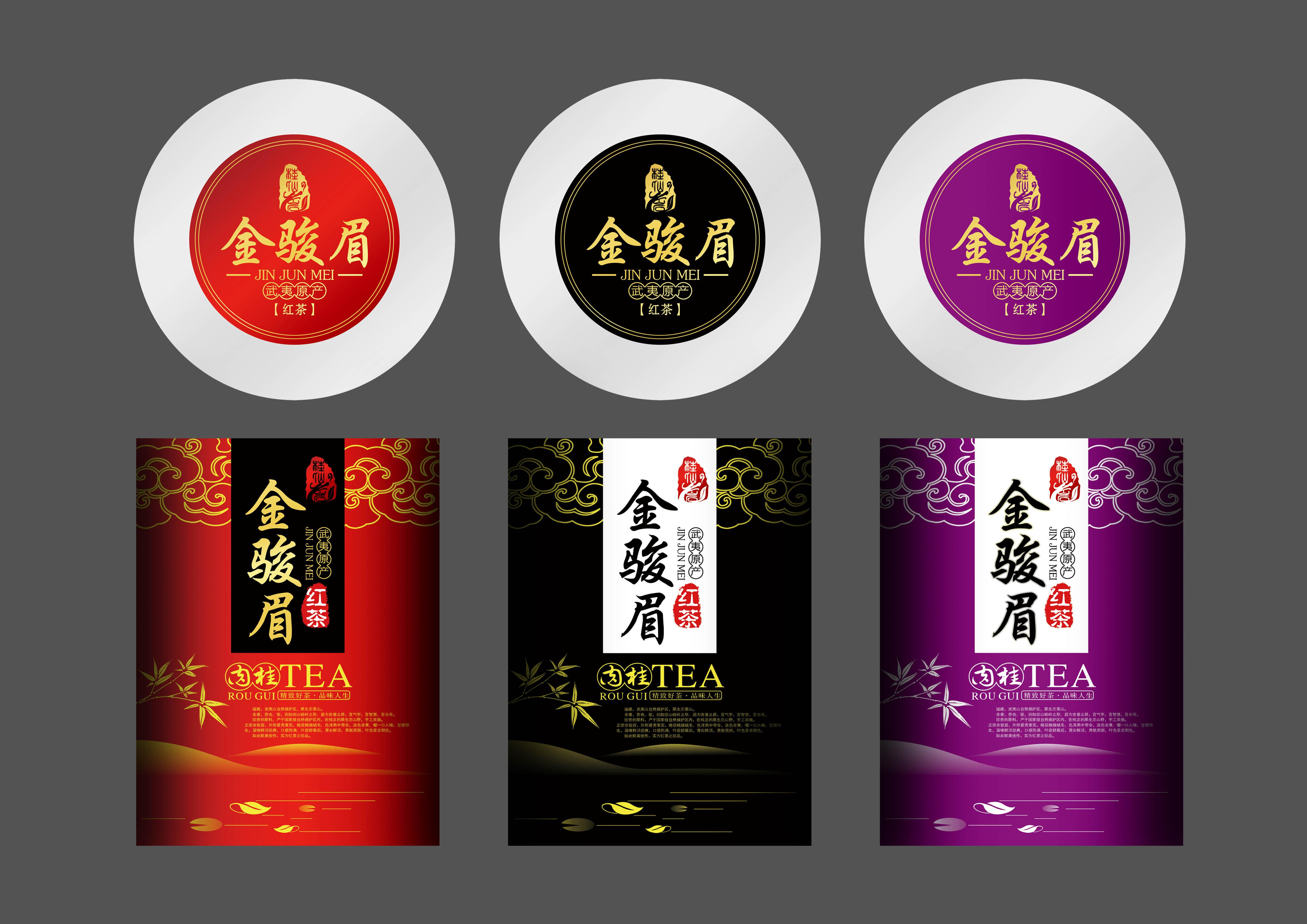 """茶叶品牌""""桂仙岩""""包装设计"""