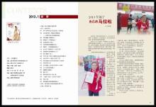 爱在厦门-2013年1月刊