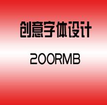 威客服务:[16575] 字体设计