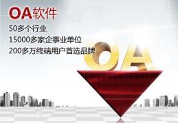 OA系统开发三大主流技术 开发网络办公系统的前景