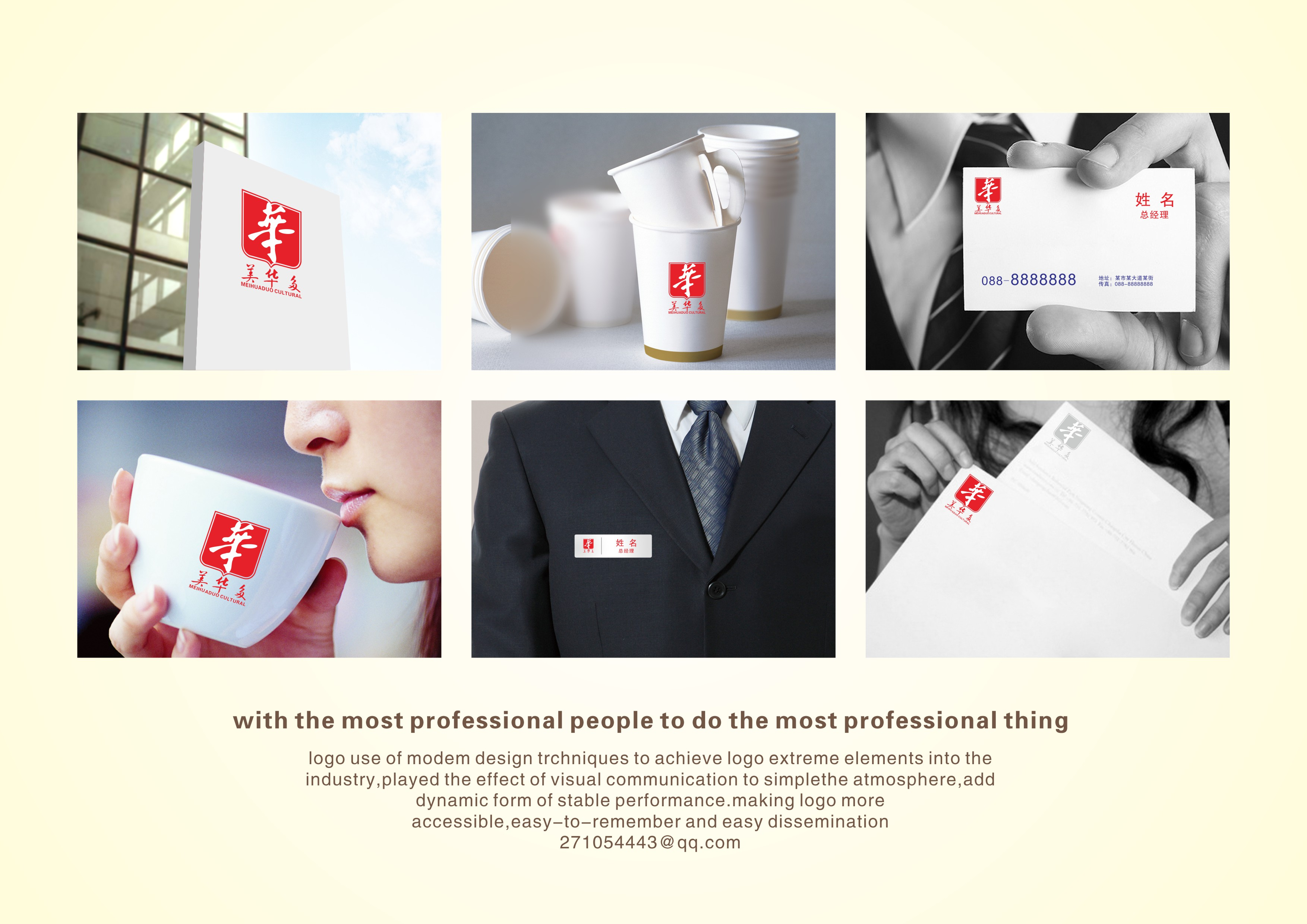 文化投资公司企业logo及简单vi设计