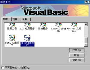 Visual Basic程序如何使用 vb程序修改要学习什么
