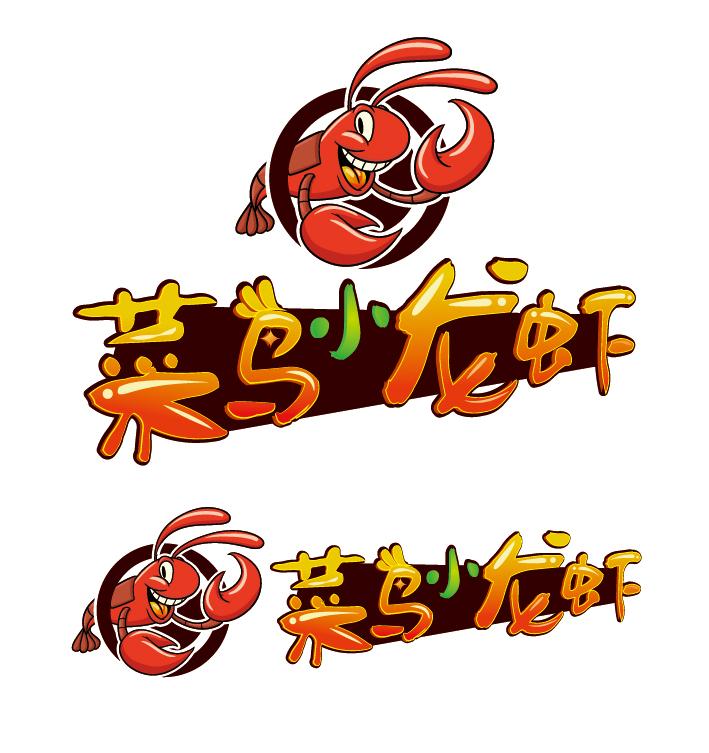 菜鸟小龙虾logo字体设计
