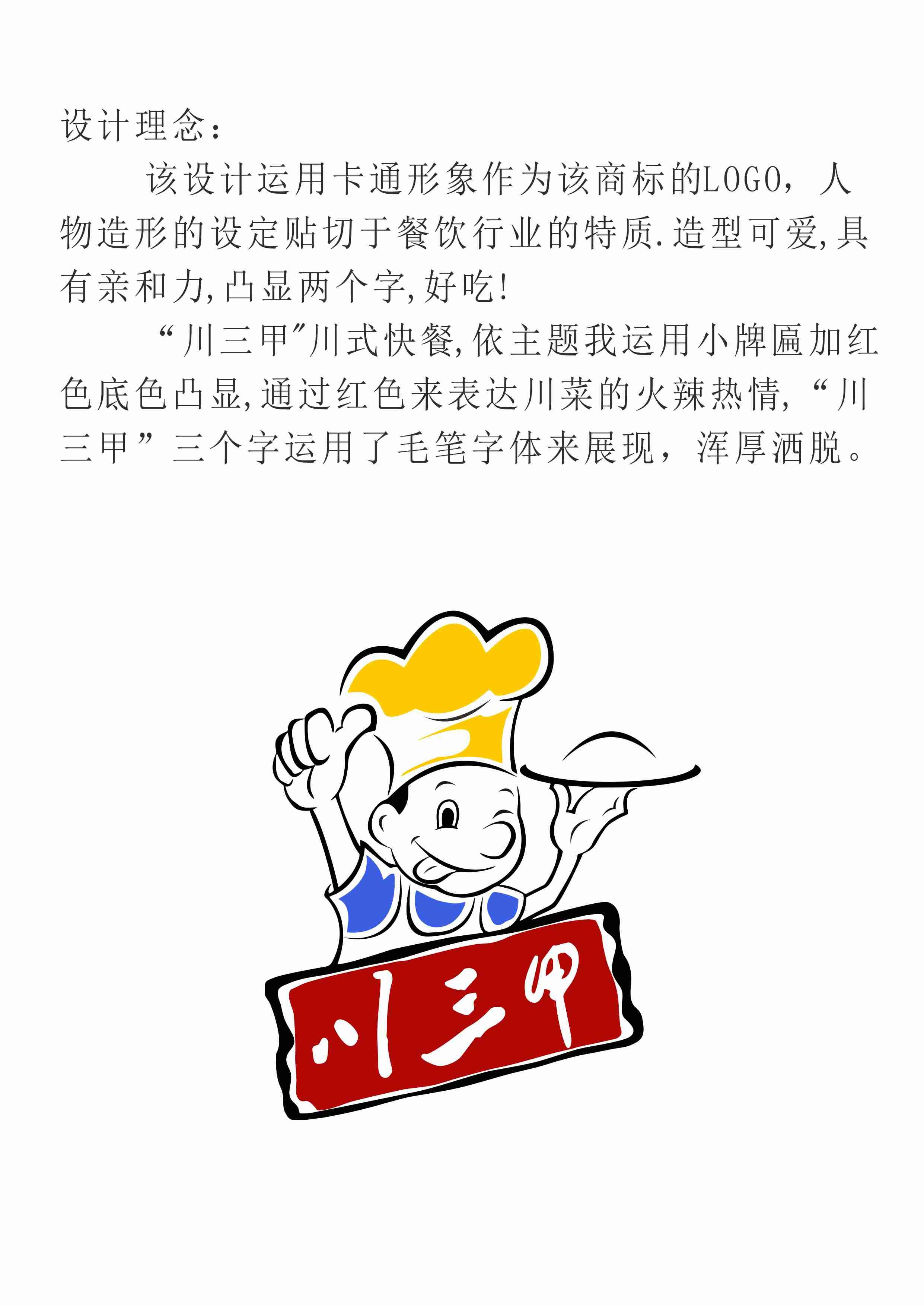 川菜餐饮行业logo设计