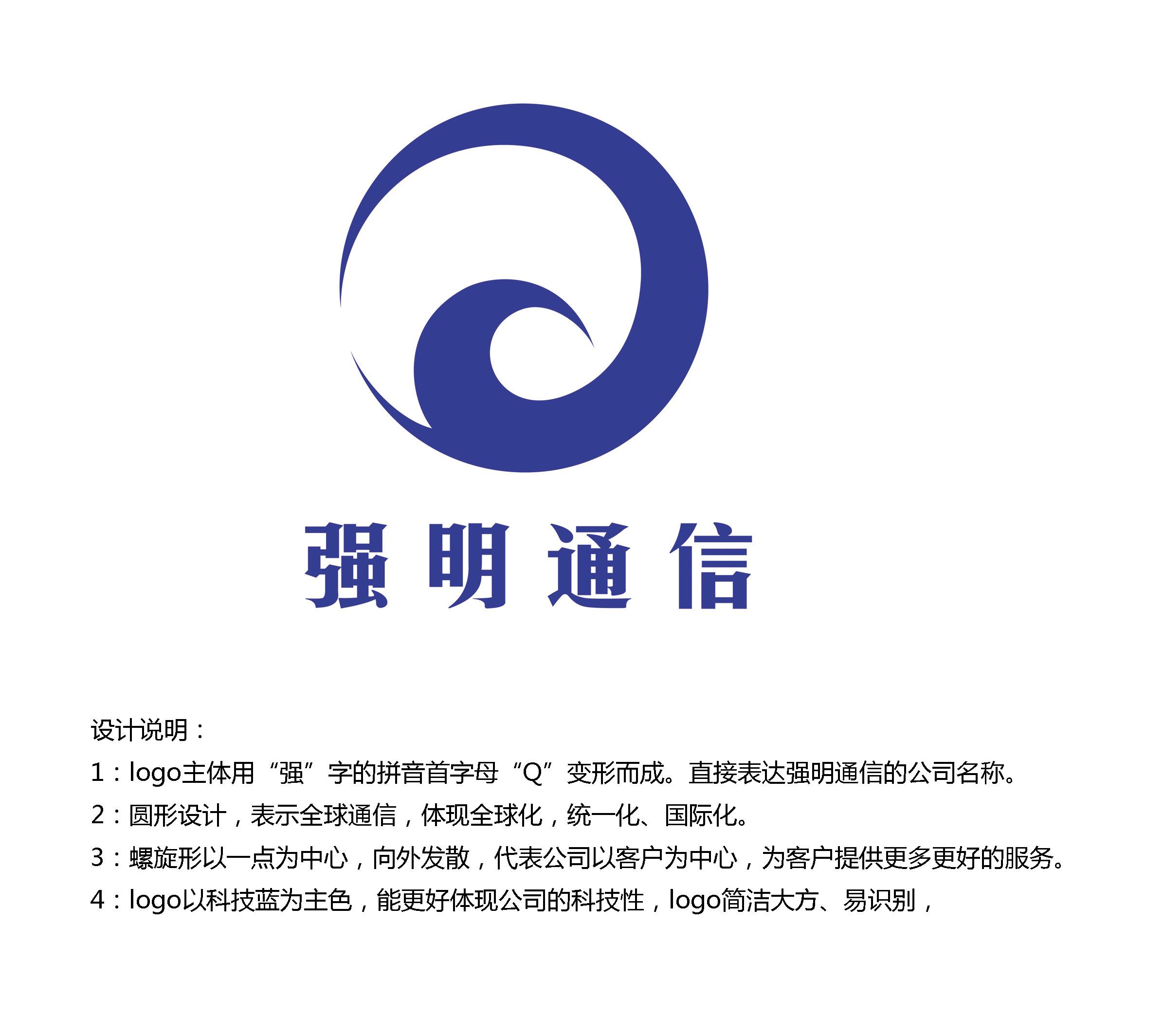 强明通信系统logo设计说明.jpg(432.26k)
