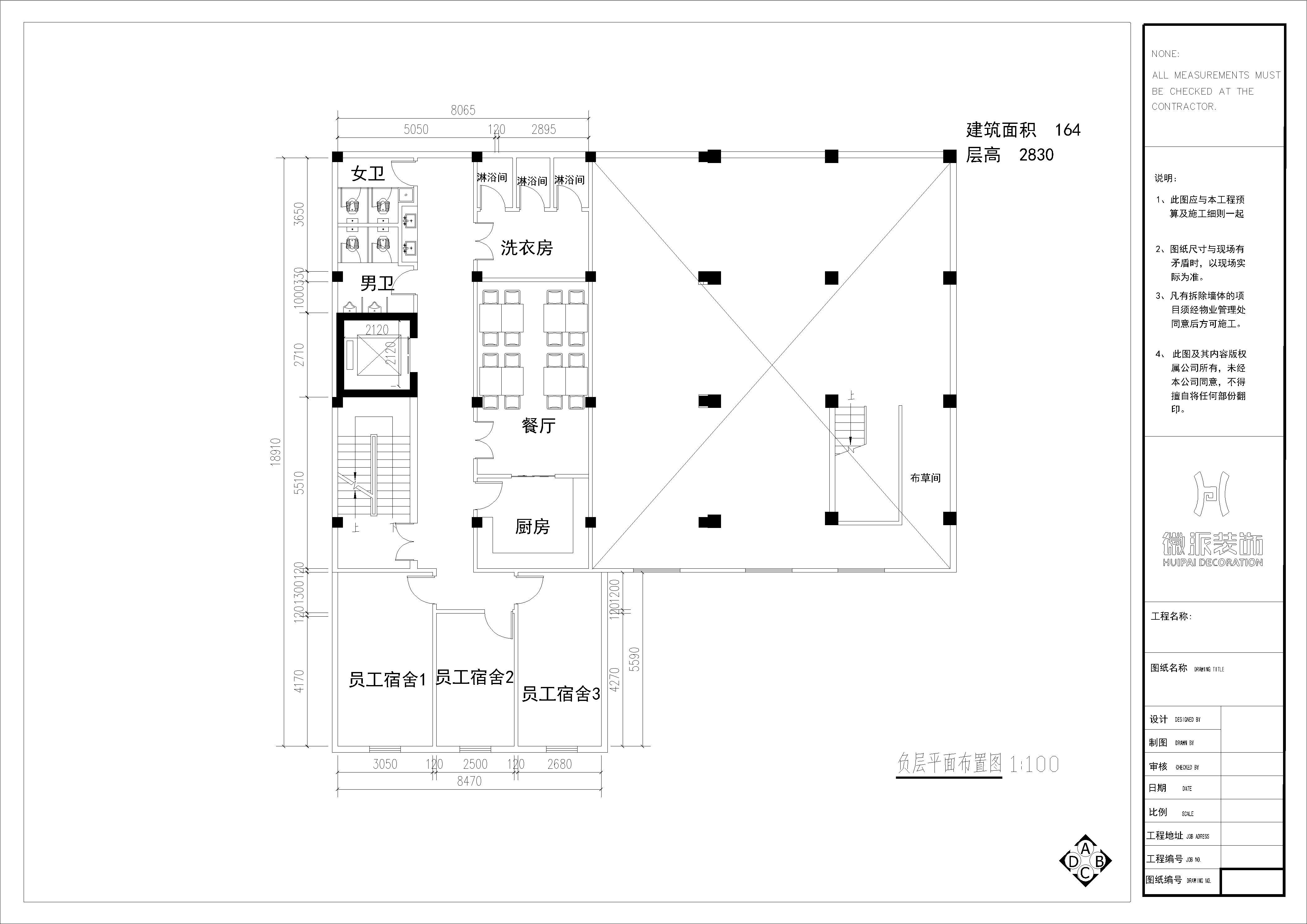 精品酒店施工图设计