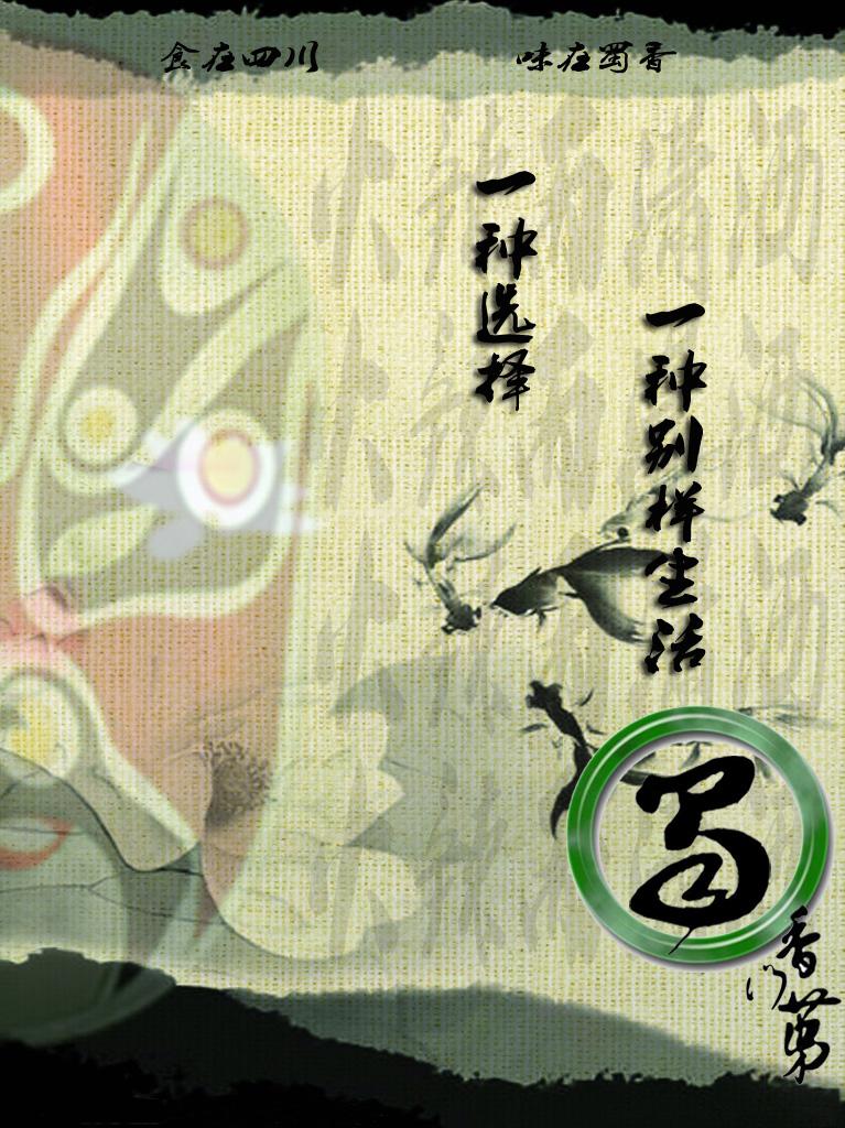 川菜馆饭店海报设计