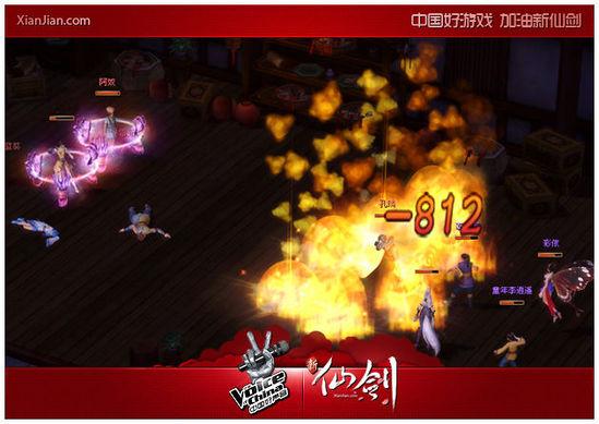 《新仙剑》强烈视觉 震撼 打造最强的网络游戏