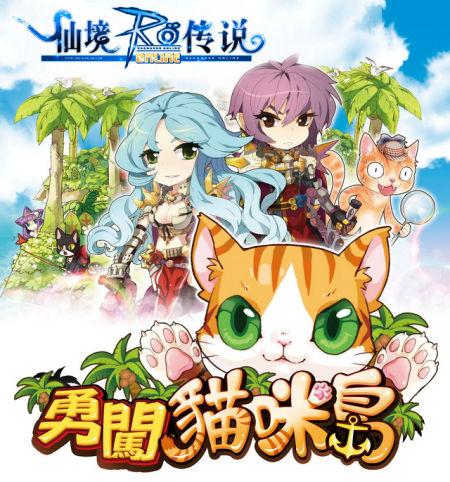 十年经典《RO仙境传说》Q版网游  勇闯冒险猫咪岛