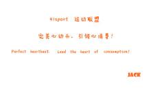 91运动联盟网站宣传口号征集