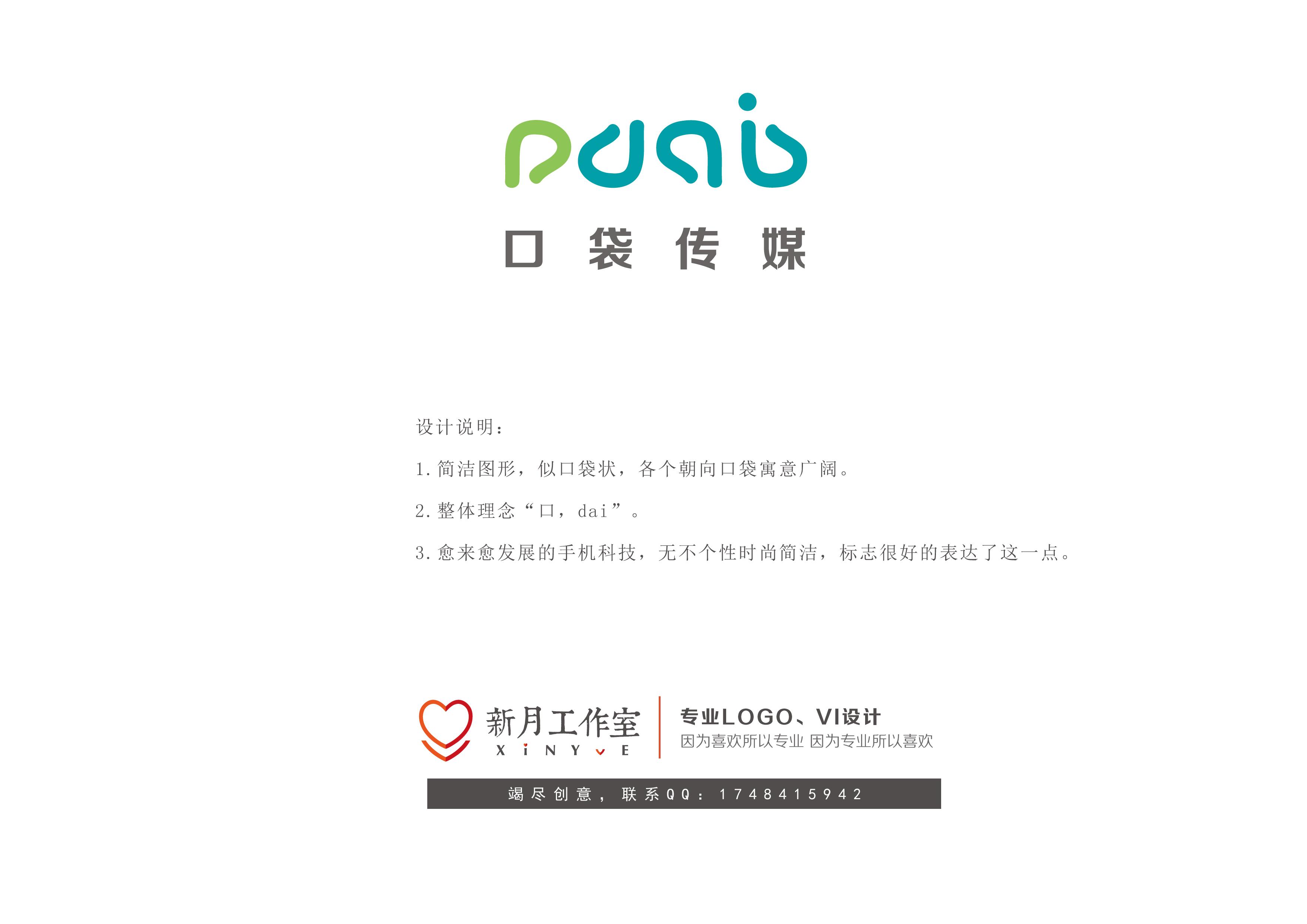 青岛口袋网络传媒有限公司logo设计