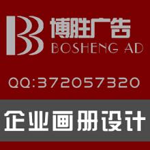 威客服务:[15052] 企业画册