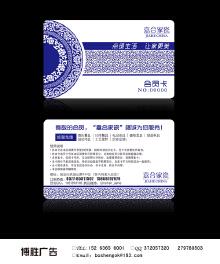 瓷器会员卡