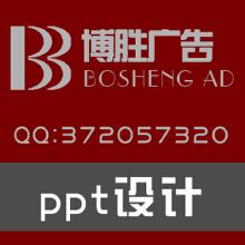威客服务:[15055] ppt